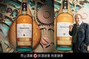 【限量尊榮珍釀 敬獻台灣貴客】蘇格登25年單一麥芽威士忌耀眼登場