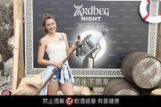 Ardbeg Night 全球暗黑登場 台灣場次於北海岸龍洞盛大展開