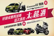 Suzuki 6月份好肆成雙,SX4購車持續加碼送機車