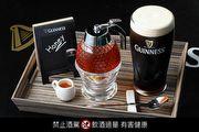 《經典醇飲VS混搭品味》Guinness 花樣喝法 喝出行家品味
