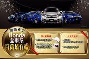 入主贈5年無限里程保固,「體驗Honda百萬最有禮」