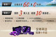 60萬高額零利率,Luxgen 6月「榮耀優惠」專案