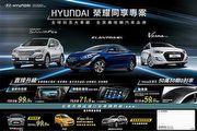 Verna享50萬50期零利率,Hyundai 6月份「榮耀同享」專案