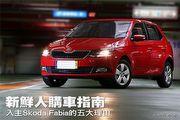 新鮮人購車指南-入主Škoda Fabia的五大理由