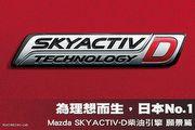 為理想而生,日本No.1─Mazda SKYACTIV-D柴油引擎 願景篇