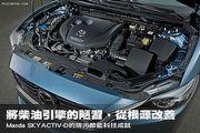 將柴油引擎的陋習,從根源改善─Mazda SKYACTIV-D的排污節能科技成就