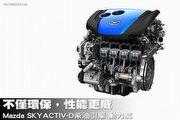 不僅環保,性能更威─Mazda SKYACTIV-D柴油引擎 動力篇
