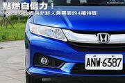 點燃自信力!-Honda City提供新鮮人最需要的4種特質