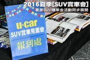 2016夏季[SUV賞車會]─夏季SUV購車金活動同步展開