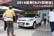 2016夏季[SUV賞車會]─Ford Kuga產品剖析