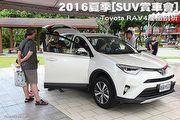 2016夏季[SUV賞車會]─Toyota RAV4產品剖析