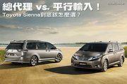 總代理 vs. 平行輸入!Toyota Sienna到底該怎麼選?