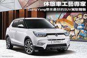 休旅車工藝專家─SsangYong帶來最好的SUV駕駛體驗