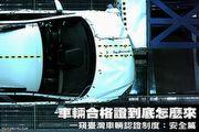 車輛合格證到底怎麼來?一窺臺灣車輛認證制度:安全篇
