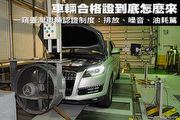 車輛合格證到底怎麼來?一窺臺灣車輛認證制度:排放、噪音、油耗篇