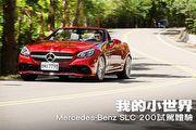我的小世界-Mercedes-Benz SLC 200試駕體驗