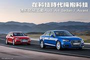 在科技時代擁抱科技-德系頂級工藝Audi A4/A4 Avant