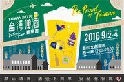 台灣啤酒品牌體驗館 九月二日華山盛大開展