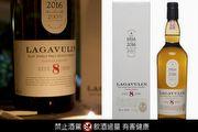 樂加維林 Lagavulin 200周年 8年單一麥芽威士忌傳世鉅獻