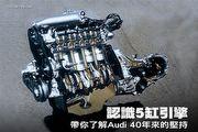 認識5缸引擎,探討Audi 40年來的堅持