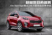超越歐日的品質─Kia Sportage推出7年不限里程全車保固