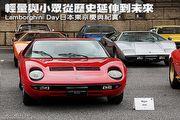 輕量與小眾從歷史延伸到未來,Lamborghini Day日本東京慶典紀實
