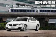 率性的優雅─BMW 420i Gran Coupé Luxury Line試駕體驗