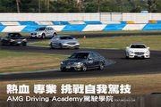 熱血 專業 挑戰自我駕技─AMG Driving Academy駕駛學院