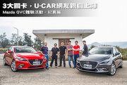 3大關卡,U-CAR網友親自上陣-Mazda GVC體驗活動,紀實篇