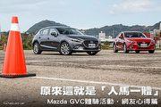 原來這就是「人馬一體」-Mazda GVC體驗活動,網友心得篇