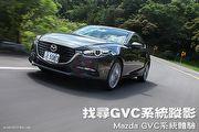 找尋GVC系統蹤影-Mazda GVC系統體驗