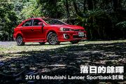 落日的餘暉─ 2016 Mitsubishi Lancer Sportback試駕