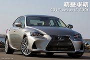 精益求精-2017 Lexus IS 200t