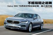 不輕易隨之起舞─Volvo S90 T6西班牙馬拉加試駕,動力操控篇