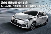 為換購族量身打造!Toyota推出「圓夢金」計畫,舊換新補助零死角