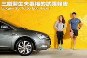 三鐵醫生夫妻檔的試乘報告-Luxgen S5 Turbo Eco Hyper
