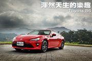 渾然天生的樂趣-Toyota 86
