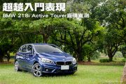 超越入門表現,BMW 218i Active Tourer直購直測