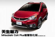 天生魅力─Mitsubishi Colt Plus智慧勁化版