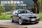 找回生命原動力,BMW 120i M Sport試駕體驗