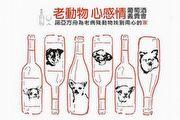 《品紅酒 做慈善》Whisson Lake 酒莊 x 台灣諾亞方舟動物同樂協會