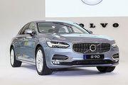 品牌轎車旗艦正式登臺,Volvo S90首波一汽一柴入門售價239萬起