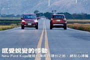 感受蛻變的悸動─New Ford Kuga發現台灣原色環台之旅,網友心得篇