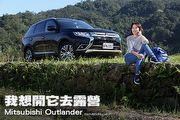 我想開它去露營─ Mitsubishi Outlander