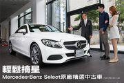 輕鬆摘星─Mercedes-Benz Select原廠精選中古車