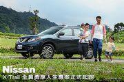 Nissan-X-Trail 全員勇享人生專案正式起跑