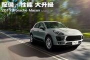 配備、性能 大升級─2017 Porsche Macan