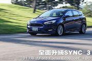 全面升級SYNC®3-2017年式Ford Focus EcoBoost® 180