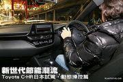 新世代節能潮流─Toyota C-HR日本試駕,動力操控篇