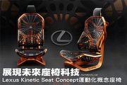 展現未來座椅科技,Lexus Kinetic Seat Concept運動化概念座椅